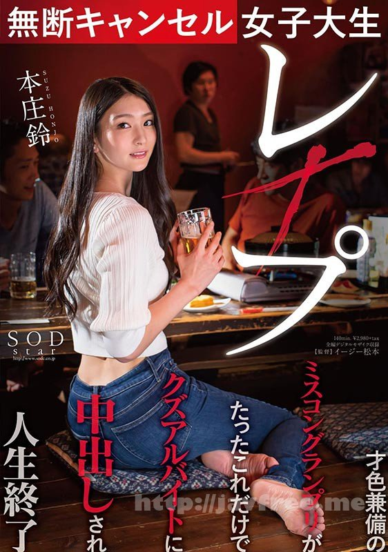 [HD][STARS-322] 無断キャンセル女子大生レ×プ 本庄鈴 才色兼備のミスコングランプリがたったこれだけでクズアルバイトに中出しされ人生終了 - image STARS-322-1 on https://javfree.me