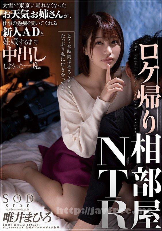 [HD][STARS-329] ロケ帰り相部屋NTR 大雪で東京に帰れなくなったお天気お姉さんが、仕事の愚痴を聞いてくれる新人ADと妊娠するまで中出ししまくった一晩。 唯井まひろ - image STARS-329-1 on https://javfree.me