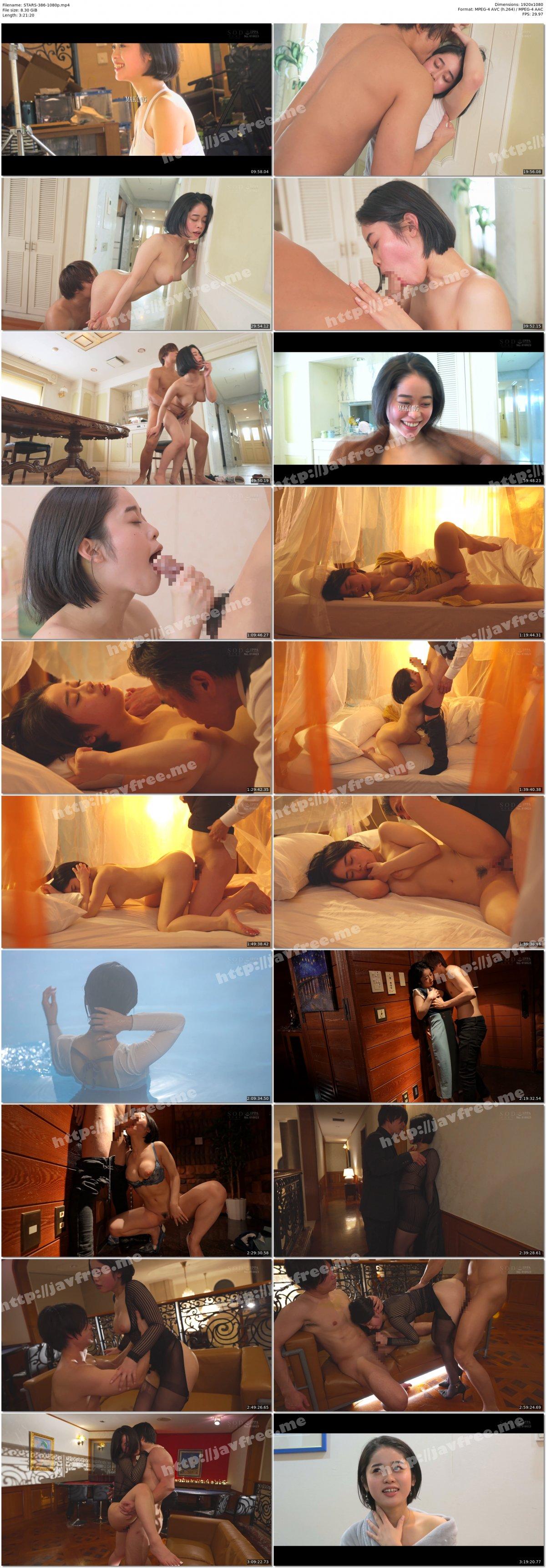 [HD][STARS-386] 恍惚。「快楽に溺れたい」MINAMO 超大型新人 - image STARS-386-1080p on https://javfree.me