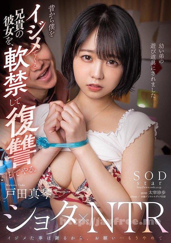 [HD][STARS-414] 昔から僕をイジメてくる兄貴の彼女を、軟禁して復讐してやる。戸田真琴 - image STARS-414-1 on https://javfree.me