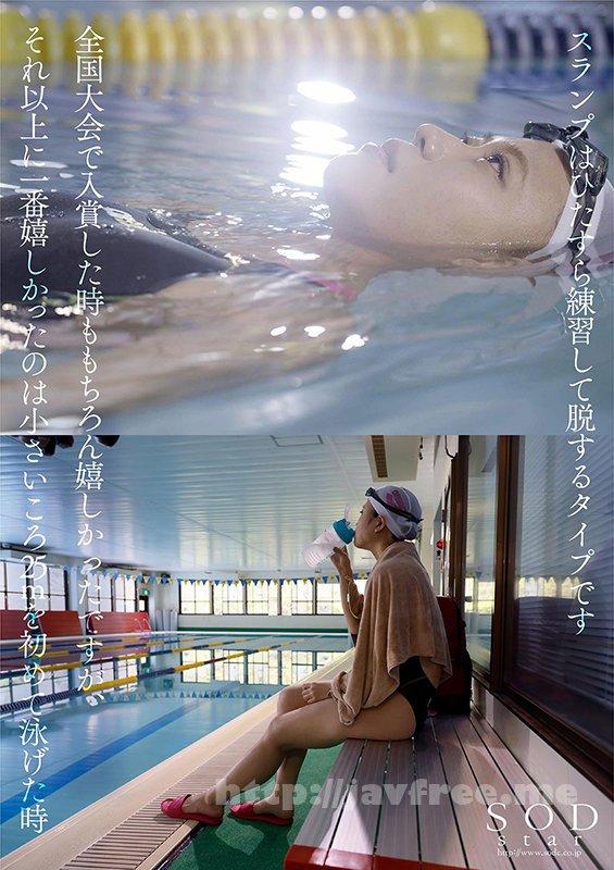 [HD][STARS-424] 一流競泳選手 青木桃 AV DEBUT 全裸水泳2021 - image STARS-424-17 on https://javfree.me
