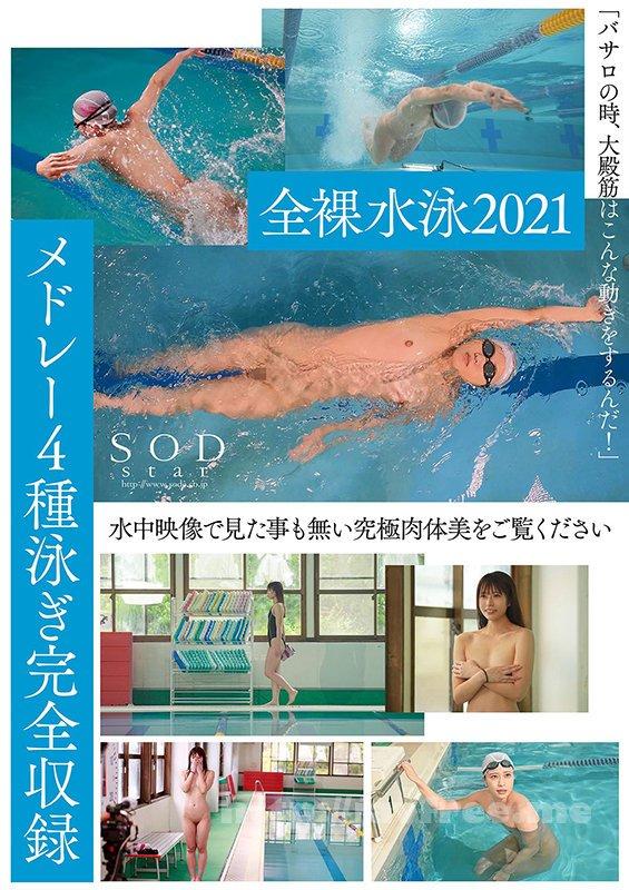 [HD][STARS-424] 一流競泳選手 青木桃 AV DEBUT 全裸水泳2021 - image STARS-424-4 on https://javfree.me