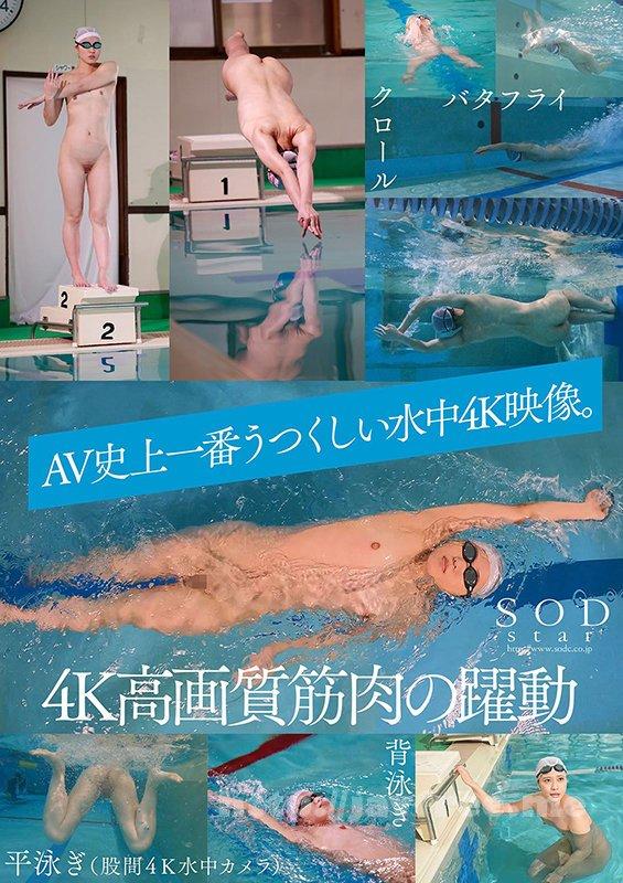 [HD][STARS-424] 一流競泳選手 青木桃 AV DEBUT 全裸水泳2021 - image STARS-424-6 on https://javfree.me