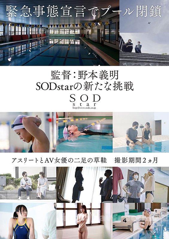 [HD][STARS-424] 一流競泳選手 青木桃 AV DEBUT 全裸水泳2021 - image STARS-424-8 on https://javfree.me
