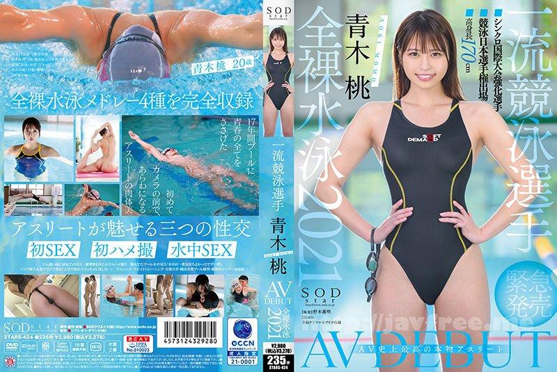 [HD][STARS-424] 一流競泳選手 青木桃 AV DEBUT 全裸水泳2021 - image STARS-424 on https://javfree.me