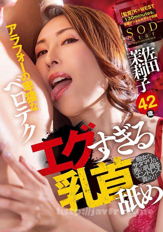 [HD][STARS-432] エグすぎる乳首舐め 佐田茉莉子 42歳 - image STARS-432-1 on https://javfree.me