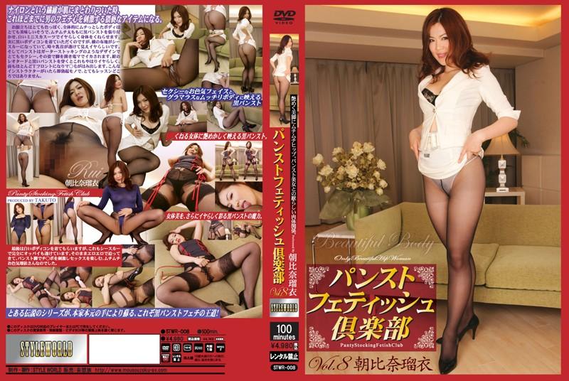 [STWR 008] パンストフェティッシュ倶楽部 Vol.8 朝比奈瑠依 STWR