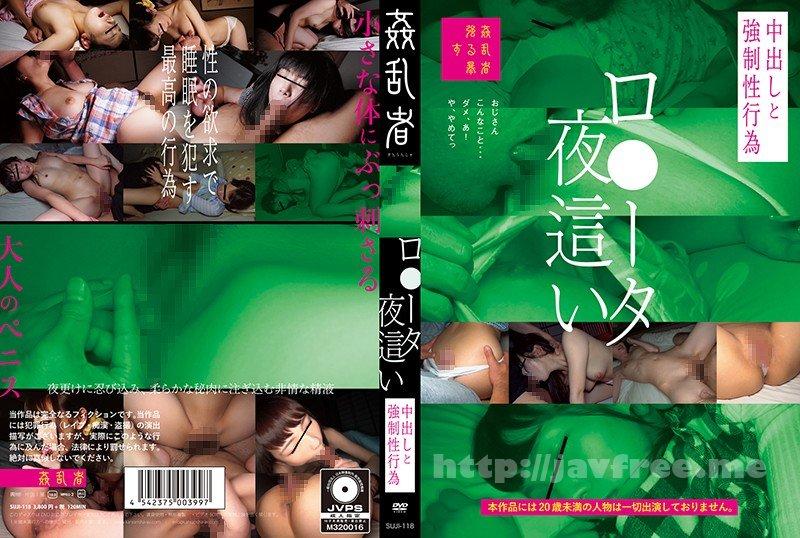 [HD][SUJI-118] ロ●ータ夜●い 中出しと強●性行為