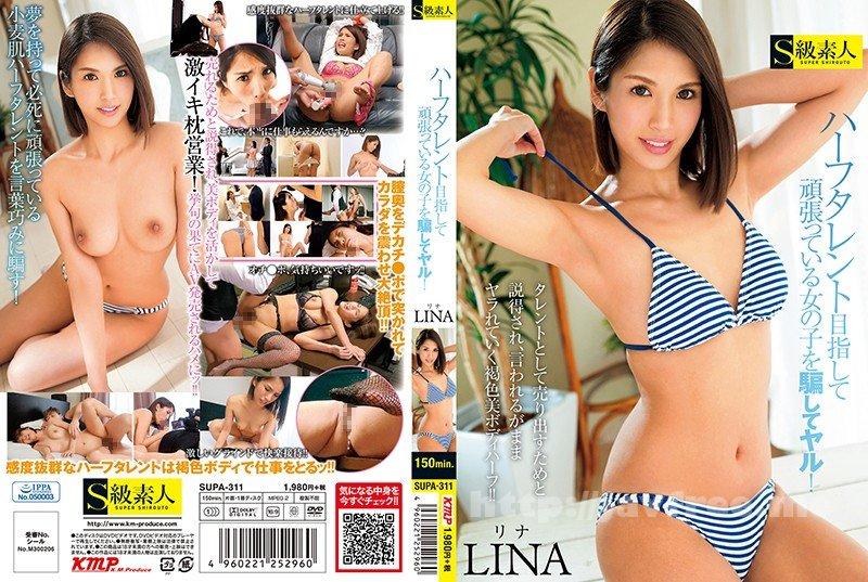 [HD][SUPA-311] ハーフタレント目指して頑張っている女の子を騙してヤル! リナ