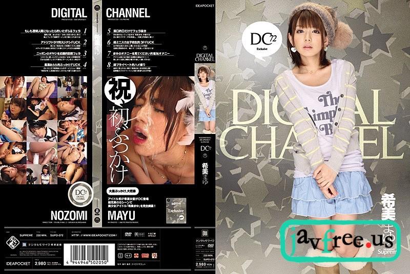 [HD][SUPD 072] DIGITAL CHANNEL 希美まゆ  希美まゆ SUPD DIGITAL CHANNEL