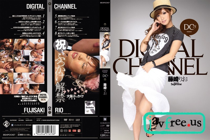 [SUPD-075] DIGITAL CHANNEL 藤崎りお - image SUPD-075 on https://javfree.me