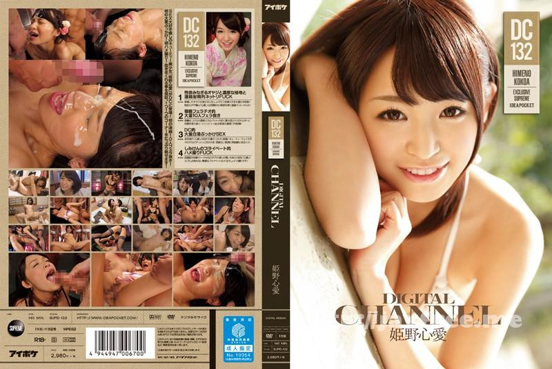 [SUPD-132] DIGITAL CHANNEL DC 132 姫野心愛 - image SUPD-132 on https://javfree.me