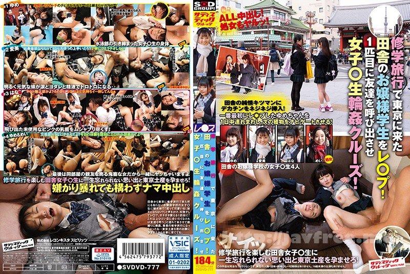 [HD][SVDVD-777] 修学旅行で東京に来た田舎のお嬢様学生をレ○プ!1匹目に友達を呼び出させ女子○生輪●クルーズ!