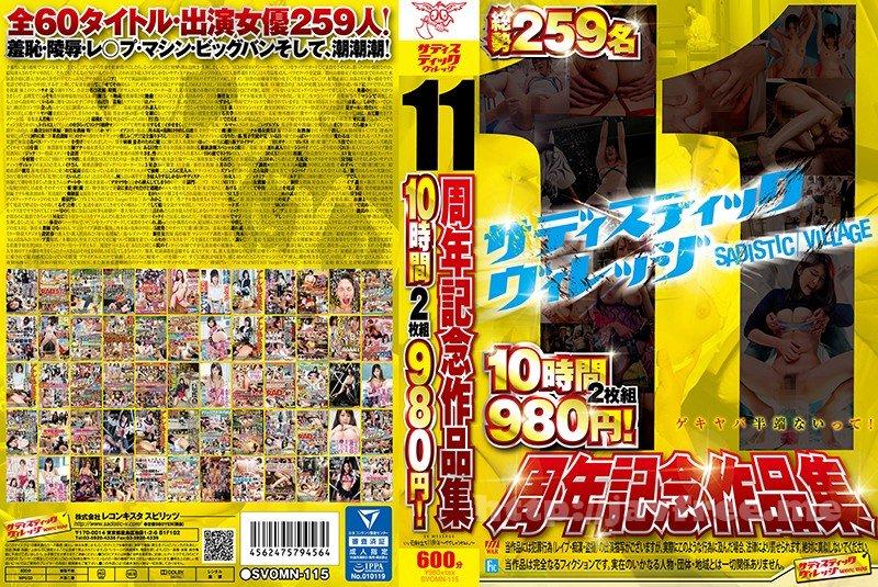 [SVOMN-115] 11周年記念作品集10時間2枚組980円!
