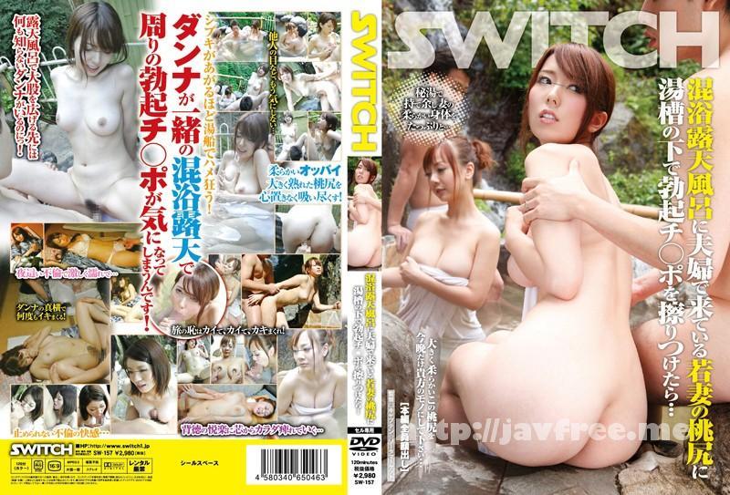 [SW-157] 混浴露天風呂に夫婦で来ている若妻の桃尻に湯槽の下で勃起チ○ポを擦りつけたら… - image SW-157 on https://javfree.me