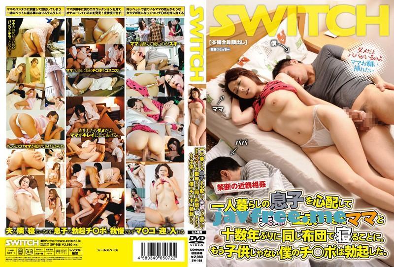 [SW-168] 一人暮らしの息子を心配して夫婦で上京してきたママと十数年ぶりに同じ布団で寝ることに。もう子供じゃない僕のチ○ポは勃起した。 - image SW-168 on https://javfree.me