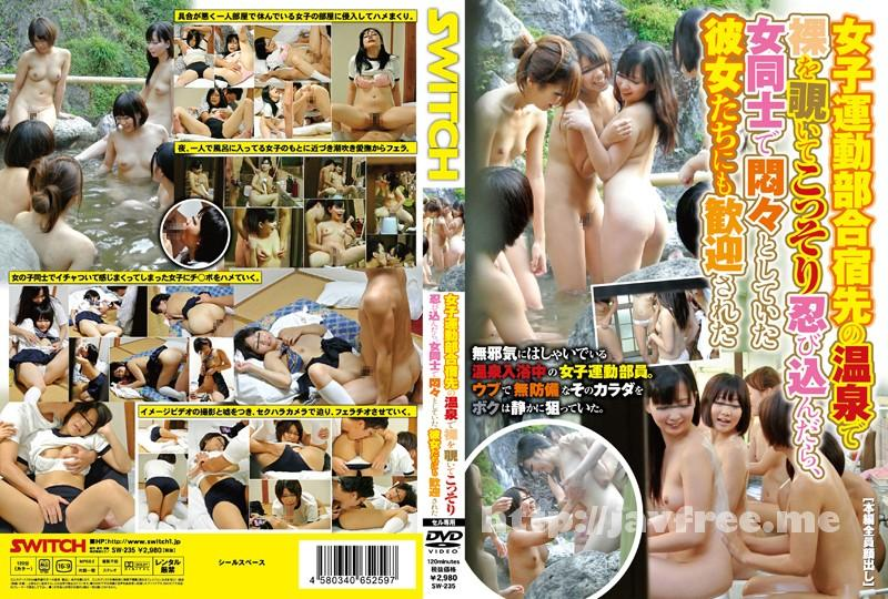SW-235  女子運動部合宿先の温泉で裸を覗いてこっそり忍び込んだら、女同士で悶々としていた彼女たちにも歓迎された SW