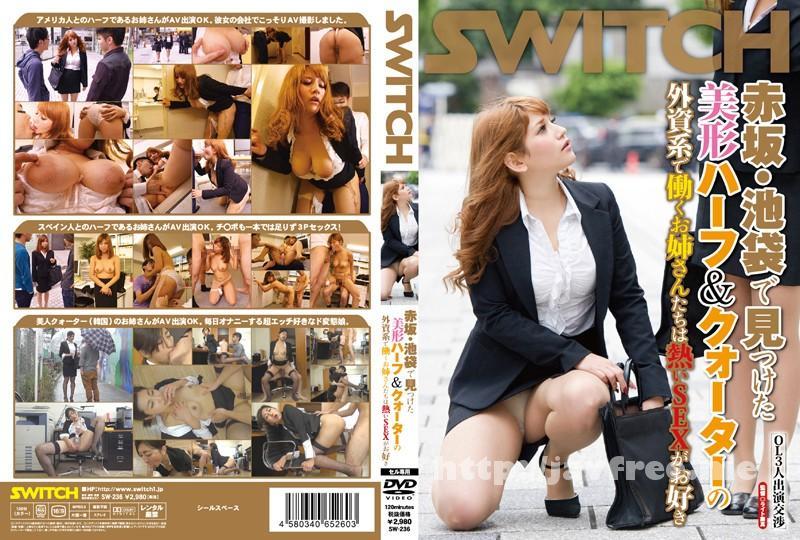 [SW 236] 赤坂・池袋で見つけた美形ハーフ&クォーターの外資系で働くお姉さんたちは熱いSEXがお好き SW