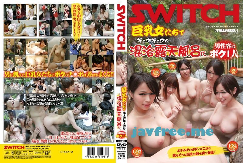 [SW-121] 巨乳女たちでギュウギュウの混浴露天風呂に男性客はボク1人 - image SW121 on https://javfree.me