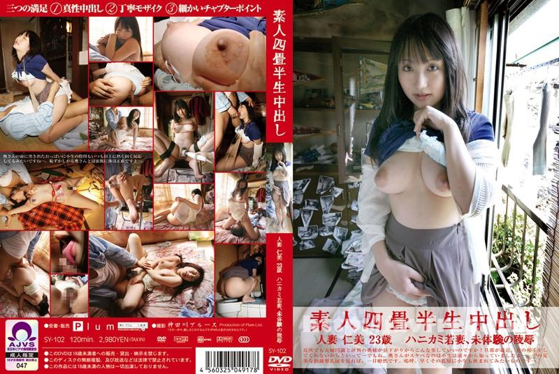 [SY-102] 素人四畳半生中出し 102 - image SY-102 on https://javfree.me