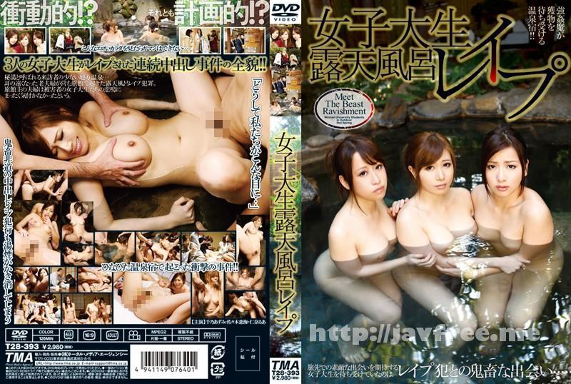 [T28 393] 女子大生露天風呂レイプ T28