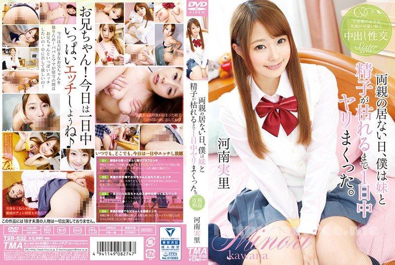 Tokyo Hot kb1515 チーム木村番外編 --  白井陽菜乃 - image T28-532 on http://javcc.com