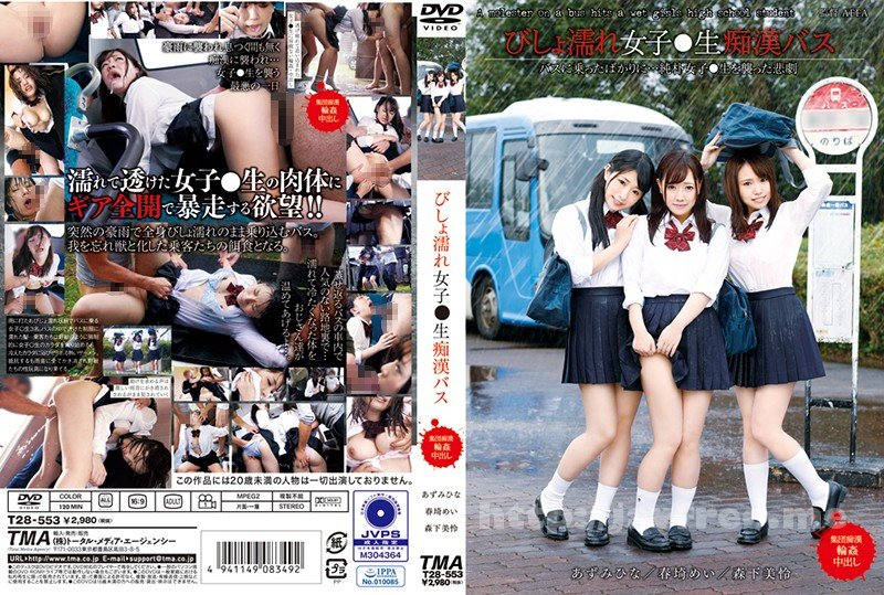 [T28-553] びしょ濡れ女子●生痴漢バス - image T28-553 on https://javfree.me