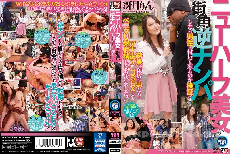 [HD][PAKO-013] 日常的な近親相姦NTR - image TCD-236 on https://javfree.me