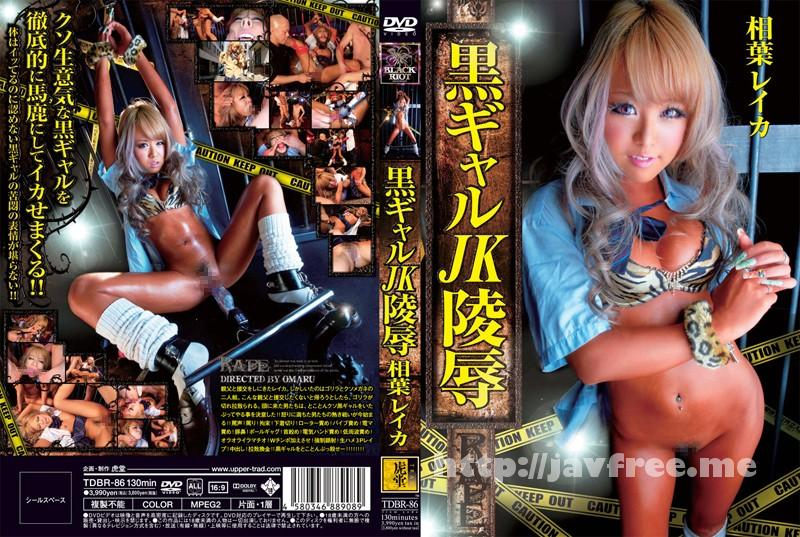 [TDBR-86] 黒ギャルJK陵辱 相葉レイカ - image TDBR-086 on https://javfree.me