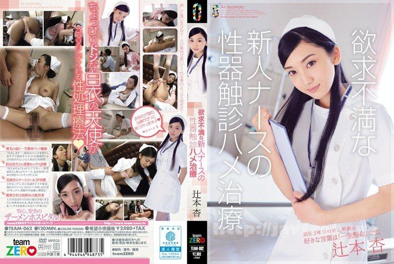 [HD][TEAM-062] 欲求不満な新人ナースの性器触診ハメ治療 辻本杏