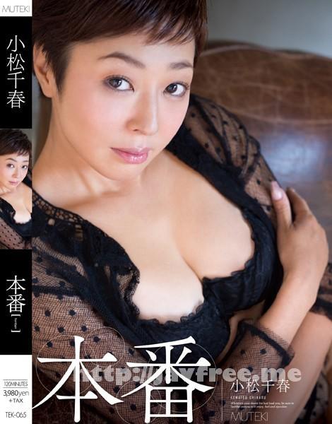 [TEK 065] 本番 小松千春 小松千春 TEK