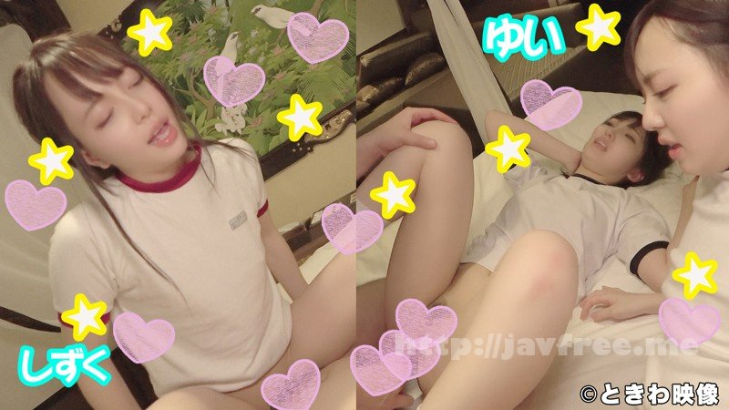 [HD][TKWA-097] ゆい&しずく - image TKWA-097-004 on https://javfree.me