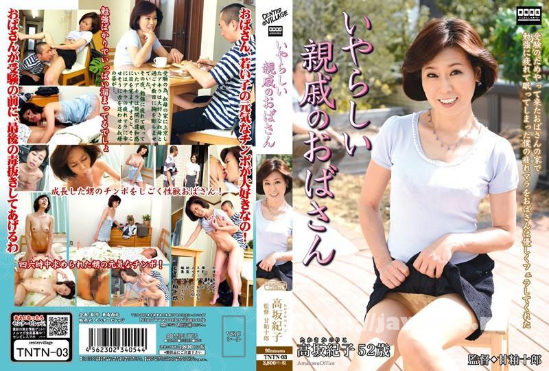 [TNTN-03] いやらしい親戚のおばさん 高坂紀子 - image TNTN-03 on https://javfree.me