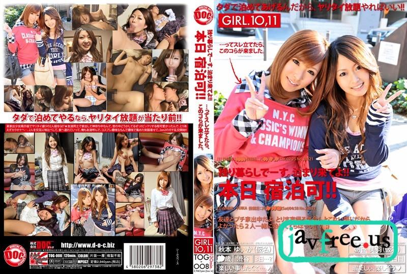[TOG 008] 本日 宿泊可!! GIRL.10,11 秋本ゆいか 朝香美羽 TOG