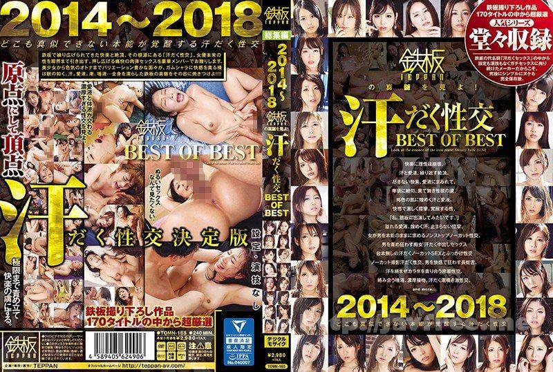 [HD][TOMN-165] 2014~2018 鉄板の真髄を見よ!汗だく性交 BEST OF BEST
