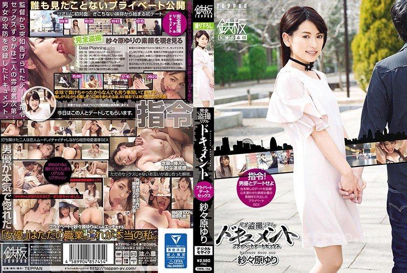 [HD][GDHH-055] 超仲の悪い妹たちに『媚薬』を飲ませて強制レズビアン化で仲直り!のはずが…まさかの禁断3Pに! - image TPPN-154 on http://javcc.com