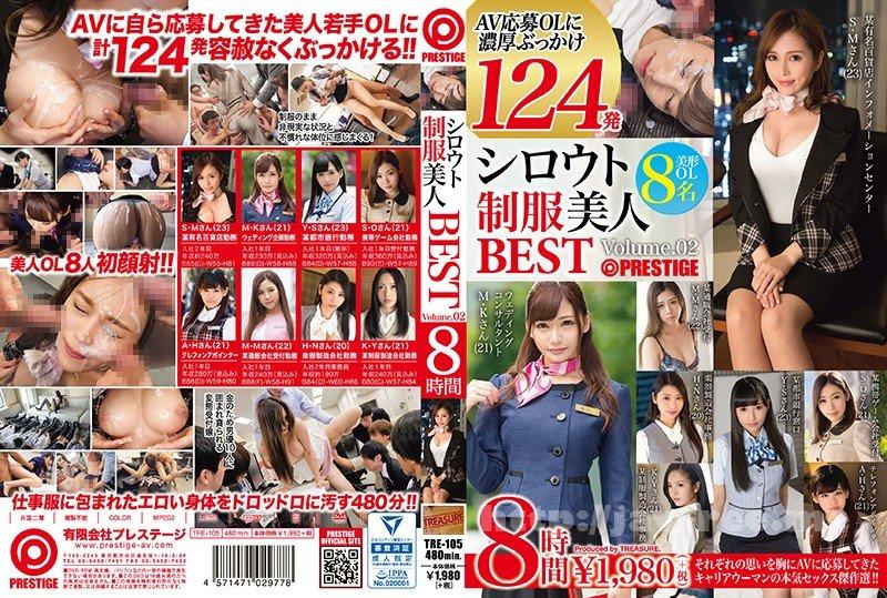 [HD][TRE-105] シロウト制服美人BEST 8時間 volume.02 AVに自ら応募してきた美人若手OLに計124発容赦なくぶっかける!!