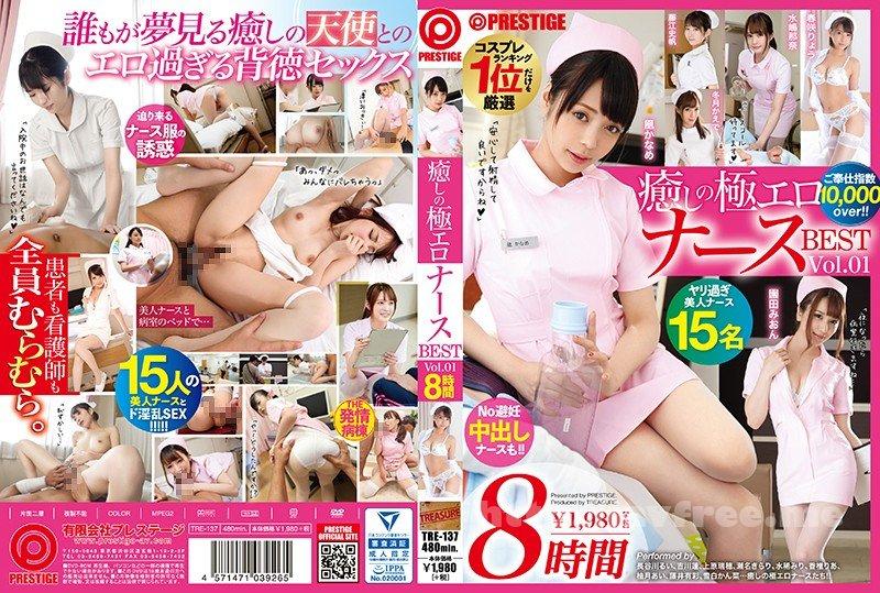 [HD][TRE-137] 癒しの極エロナースBEST vol.01 誰もが夢見る癒しの天使とのエロ過ぎる背徳セックス