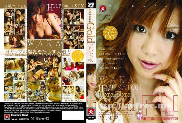 [TRG 055] トラトラゴールド Vol.55 : さとう和香 さとう和香 Waka Sato TRG