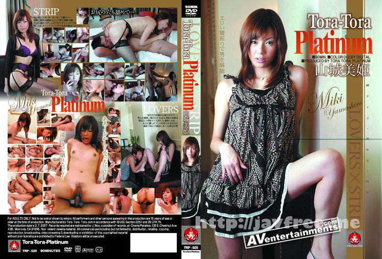 [TRP-025] トラトラプラチナ Vol.25 : 山城美姫 - image TRP-025 on https://javfree.me