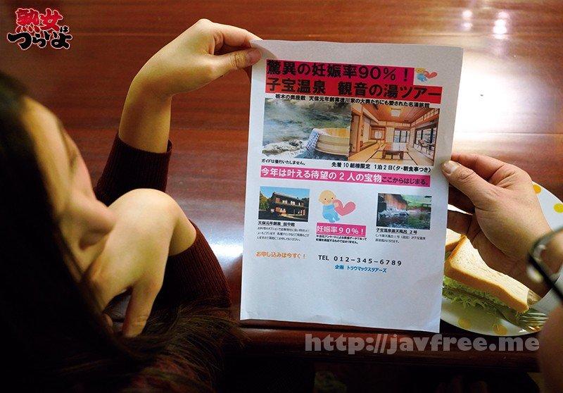 [HD][TRUM-019] 実話再現NTRドラマ 子宝種付け温泉当日ネトラレ 佐倉ねね - image TRUM-019-2 on https://javfree.me