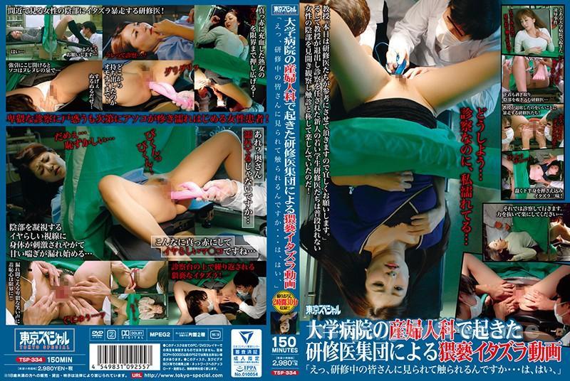 [TSP-334] 東京スペシャル 大学病院の産婦人科で起きた研修医集団による猥褻イタズラ動画「えっ、研修中の皆さんに見られて触られるんですか…は、はい、」