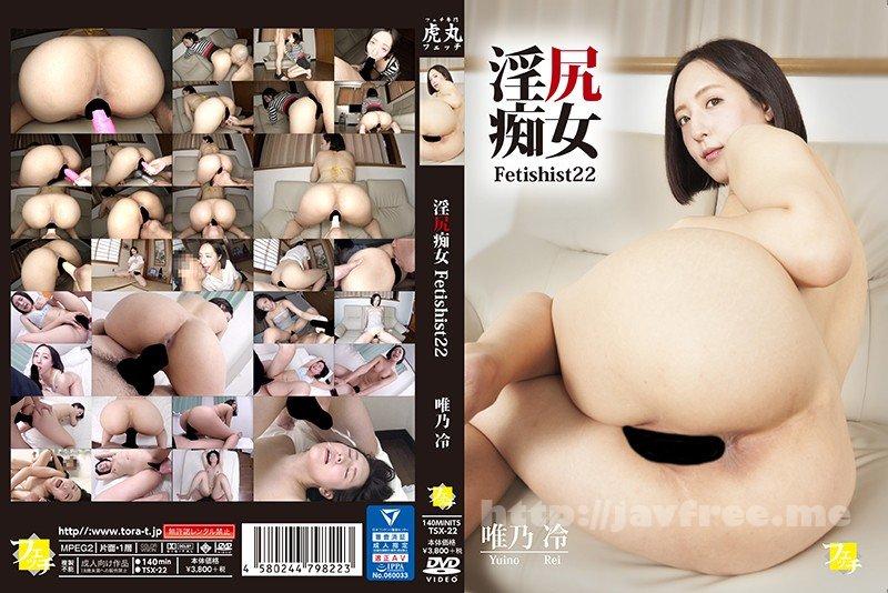 [HD][TSX-022] TSX-22 淫尻痴女 Fetishist22 唯乃光 - image TSX-022 on https://javfree.me