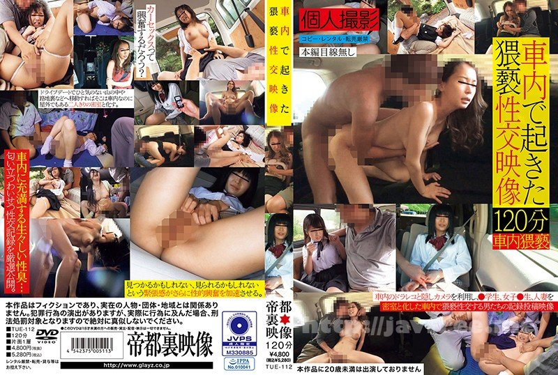 [HD][TUE-112] 車内で起きた猥褻性交映像 - image TUE-112 on https://javfree.me