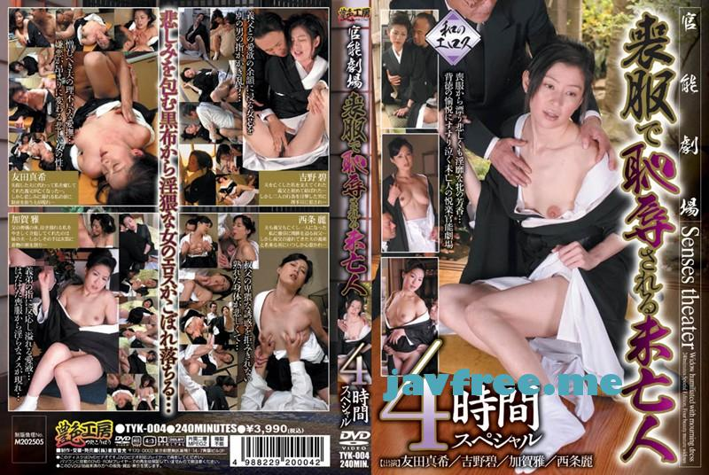 [TYK 004] 喪服で恥辱される未亡人 西条麗 吉野碧 友田真希 加賀雅 TYK