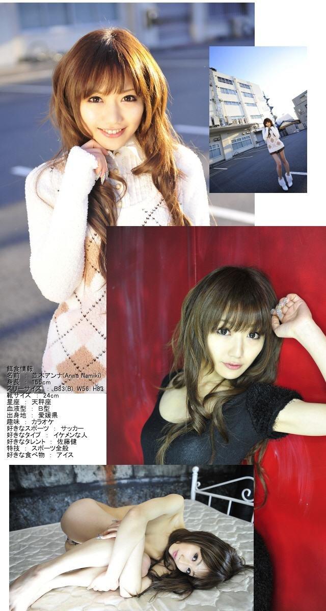 Tokyo Hot n0616 : Young Playgirl   Anna Namiki 並木アンナ Anna Namiki