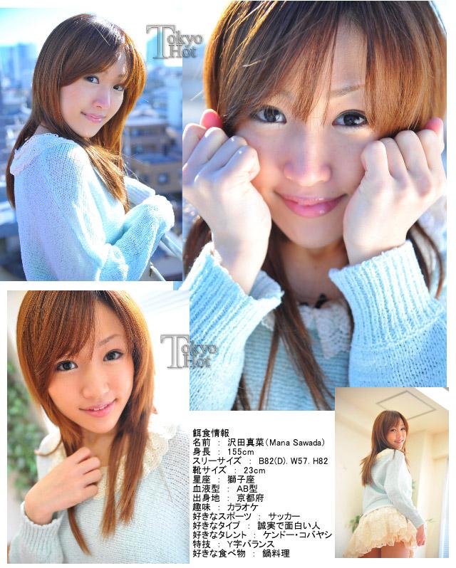 Tokyo Hot n0621 :