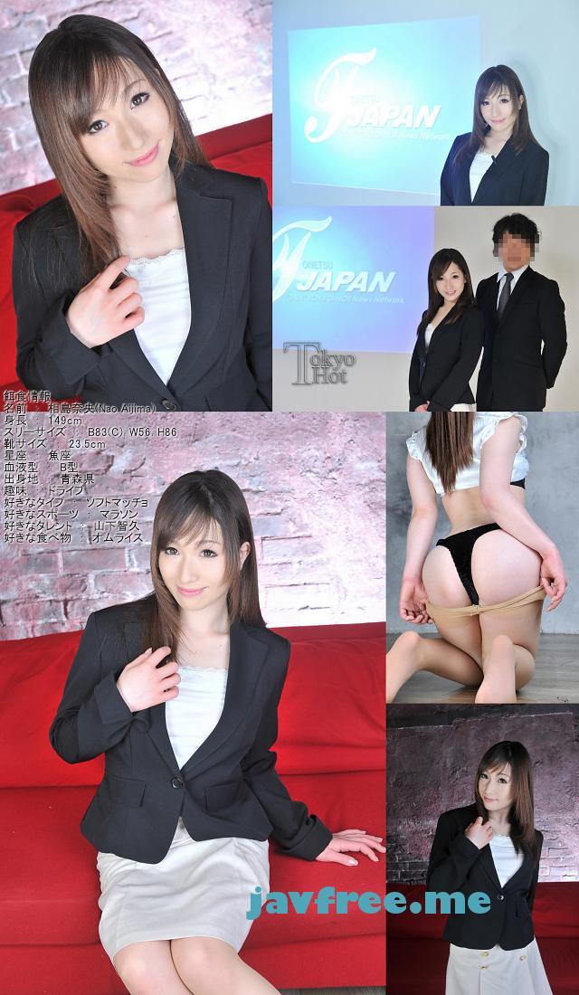 Tokyo Hot n0759 : Incontinence Caster   Nao Aijima 相島奈央 Tokyo Hot Nao Aijima