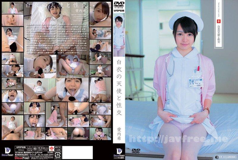 [UFD-026] 白衣の天使と性交 愛内希 - image UFD-026 on https://javfree.me