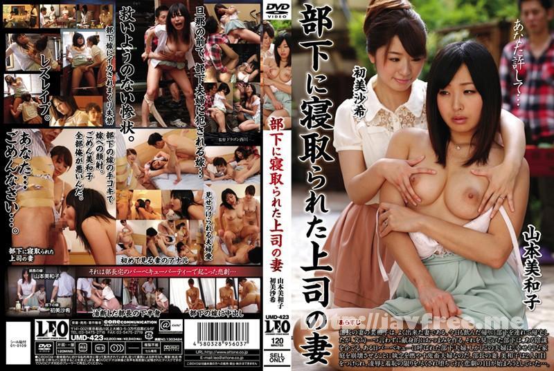 [UMD 423] 部下に寝取られた上司の妻 山本美和子 初美沙希 UMD